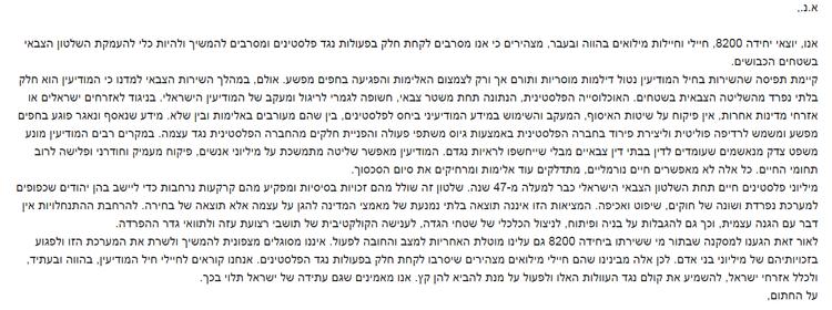 Une quarantaine d'anciens combattants israéliens d'une unité d'élite du renseignement publient une lettre de révolte contre les méthodes de l'armée.