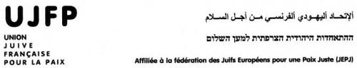 Non à une promenade Ben Gourion à Paris!