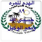 Dernières nouvelles d'Al-Araqib