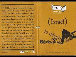 Villages bédouins et colonies juives dans le Negev