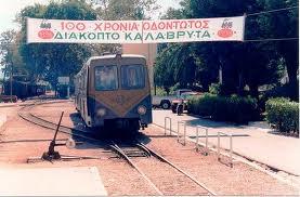 Grèce:Conséquences de la politique européenne de libéralisation du transport ferroviaire