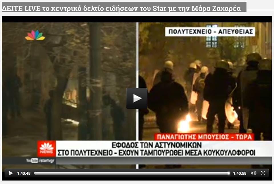 URGENT GRÈCE : ÉVÉNEMENTS EN COURS À ATHÈNES !