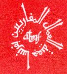 Lybie/ATMF/FIDH