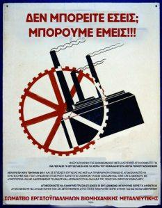 26 Juin : Journée internationale de solidarité avec la lutte des travailleurs de Vio.Me.