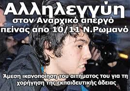 Manifestation-fleuve à Athènes