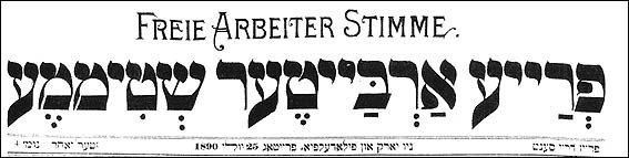 Une approche du mouvement libertaire Juif