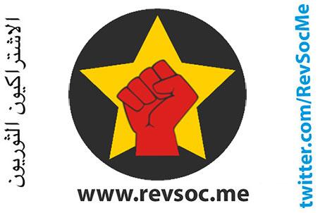 revsoc2