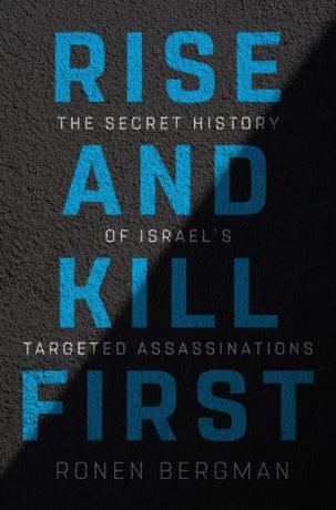 """Israël """"machine à tuer"""" et """"crimes d'État"""""""