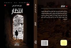 Soirée littéraire à Gaza